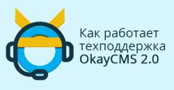Как работает техподдержка OkayCMS 2.0